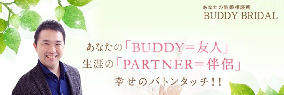 浦和・市川周辺で婚活・恋人探し!結婚相談所BUDDY BRIDAL